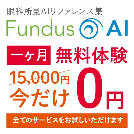 眼科所見AIリファレンス Fundus AI(ファンダスアイ) 一ヶ月無料体験 全てのサービスをお試しいただけます