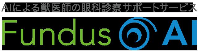 AIによる獣医師の眼科診察サポートサービスFundus AI(ファンダスアイ)